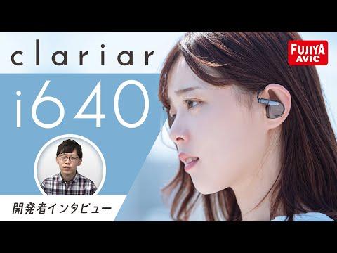 clariar(クラリア)i640 イヤホン 開発者インタビュー