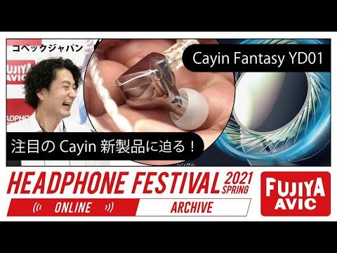 春のヘッドフォン祭2021 ONLINE (2021/04/24)「コペックジャパン」