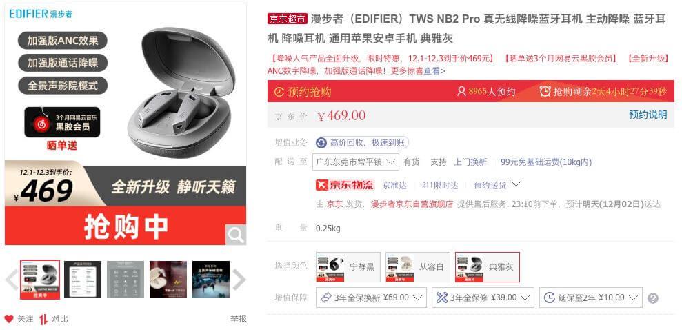 Edifier NB2 Pro