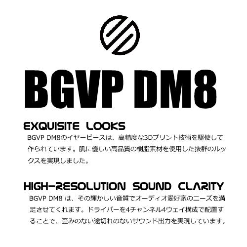 BGVP DM8